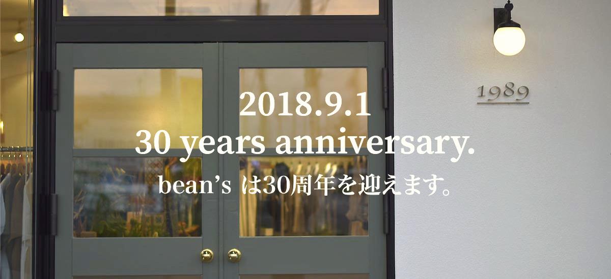 <span>#2 bean's は30周年を迎えます。</span>